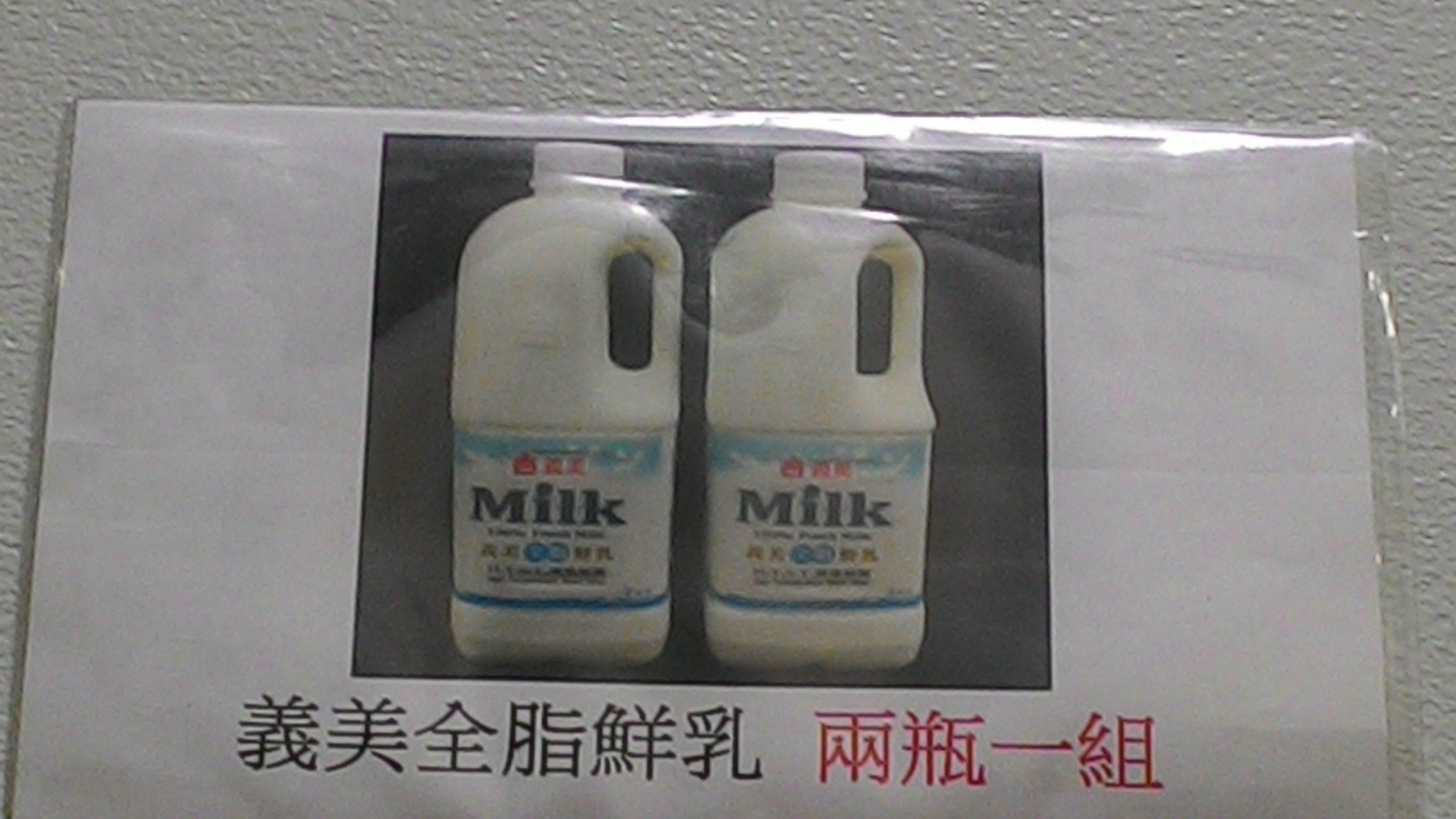 【日日小舖外送代購】好市多 I-Mei 義美全脂鮮奶 鮮乳 每組2公升*2  新北市板橋中和直接外送
