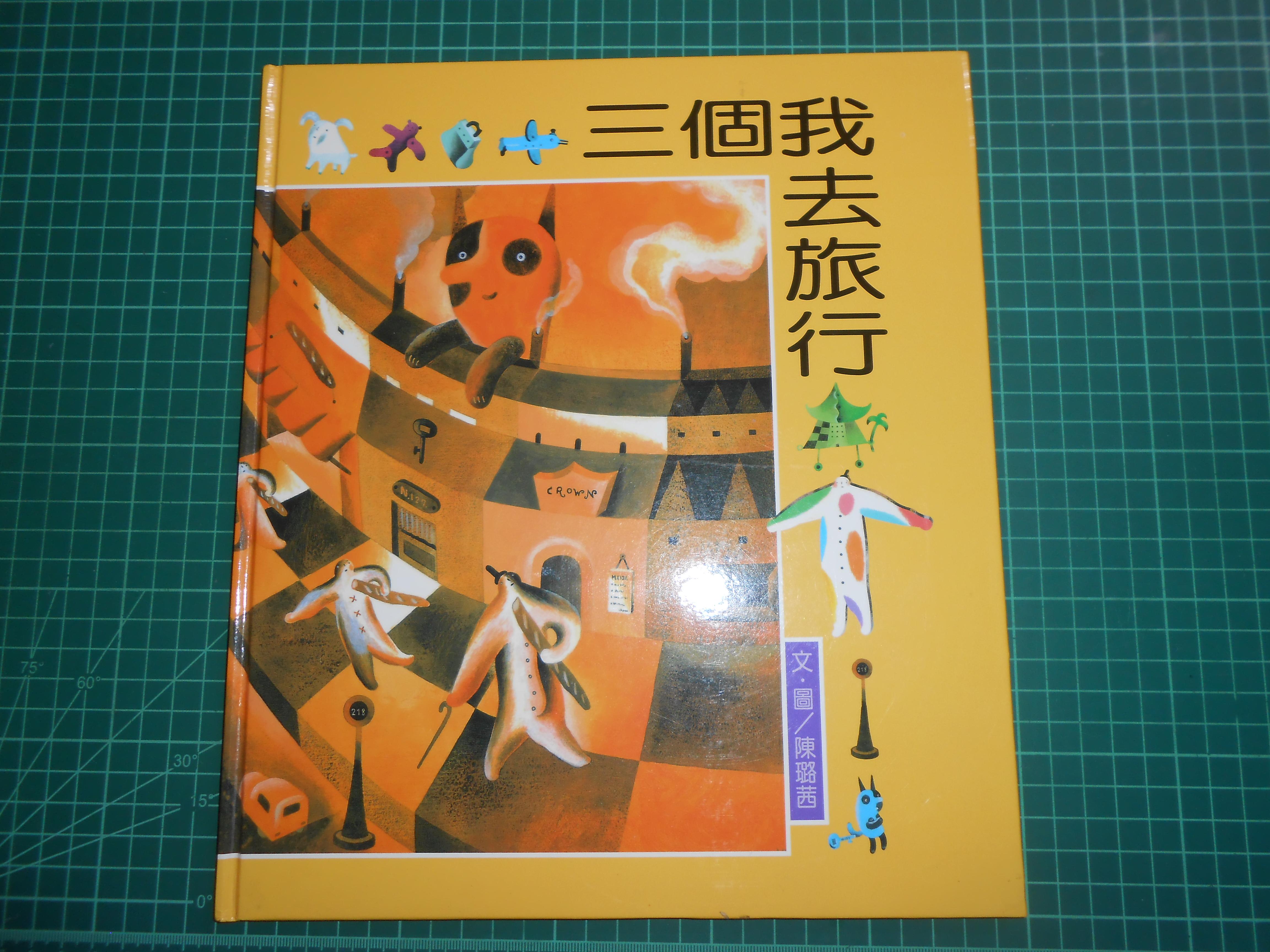 親簽收藏~《三個我去旅行》精裝本 陳璐茜著  遠流  2005年【CS超聖文化2讚】