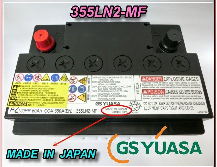 ✚中和電池✚ 日本豐田 355LN2-MF 湯淺電瓶 汽車電池 C-HR RAV4 CAMRY CROSS AURIS