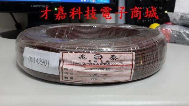 【才嘉科技】(褐色)KIV電線 1.25mm平方 1C 配線 台灣製 絞線 控制線 電源線 (每米12元)