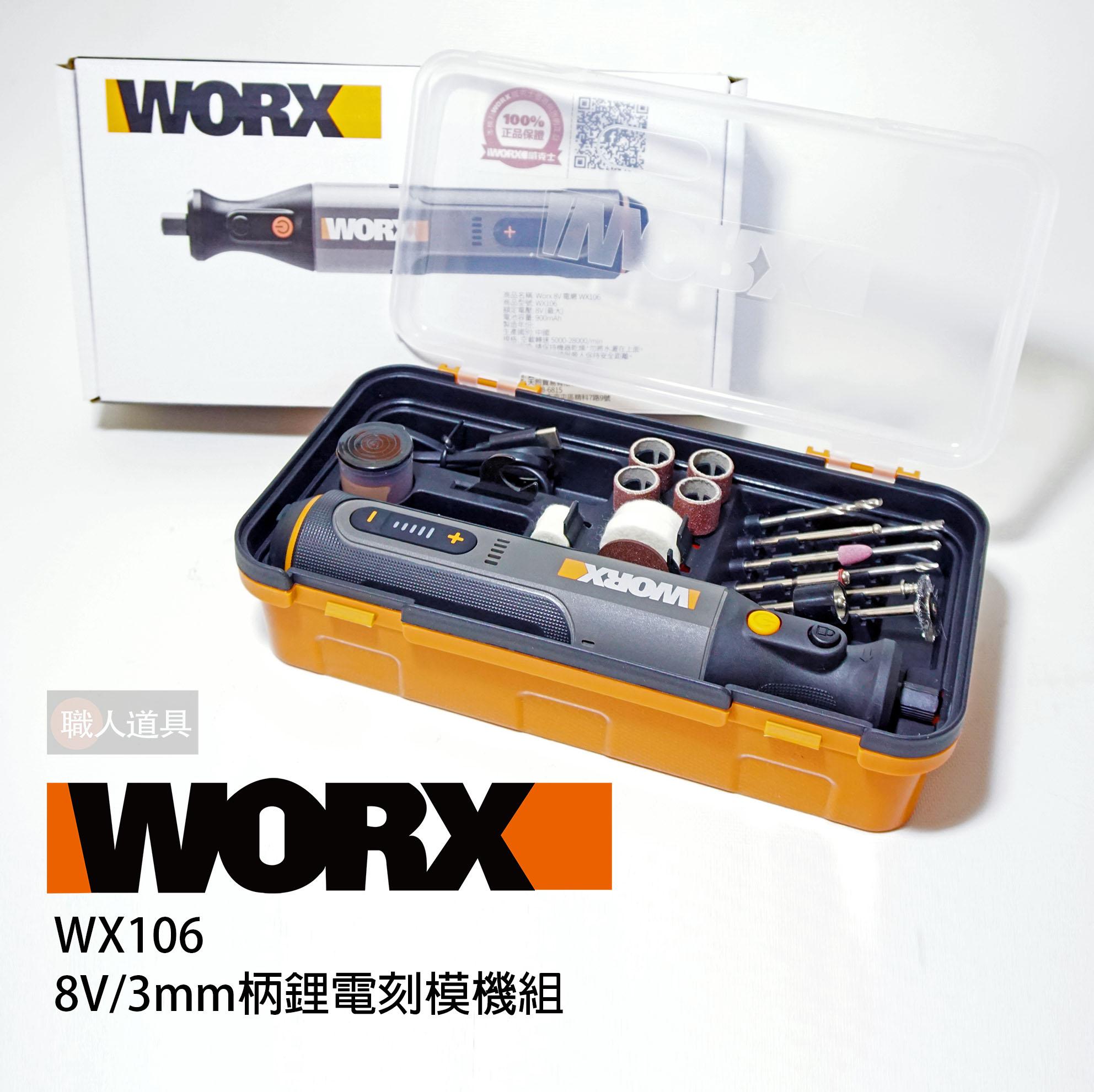 WORX 威克士 8V 3mm柄 鋰電刻模機組 WX106 雕刻筆 刻磨機 磨切機 雕刻機 電磨機 拋光 除鏽 打磨