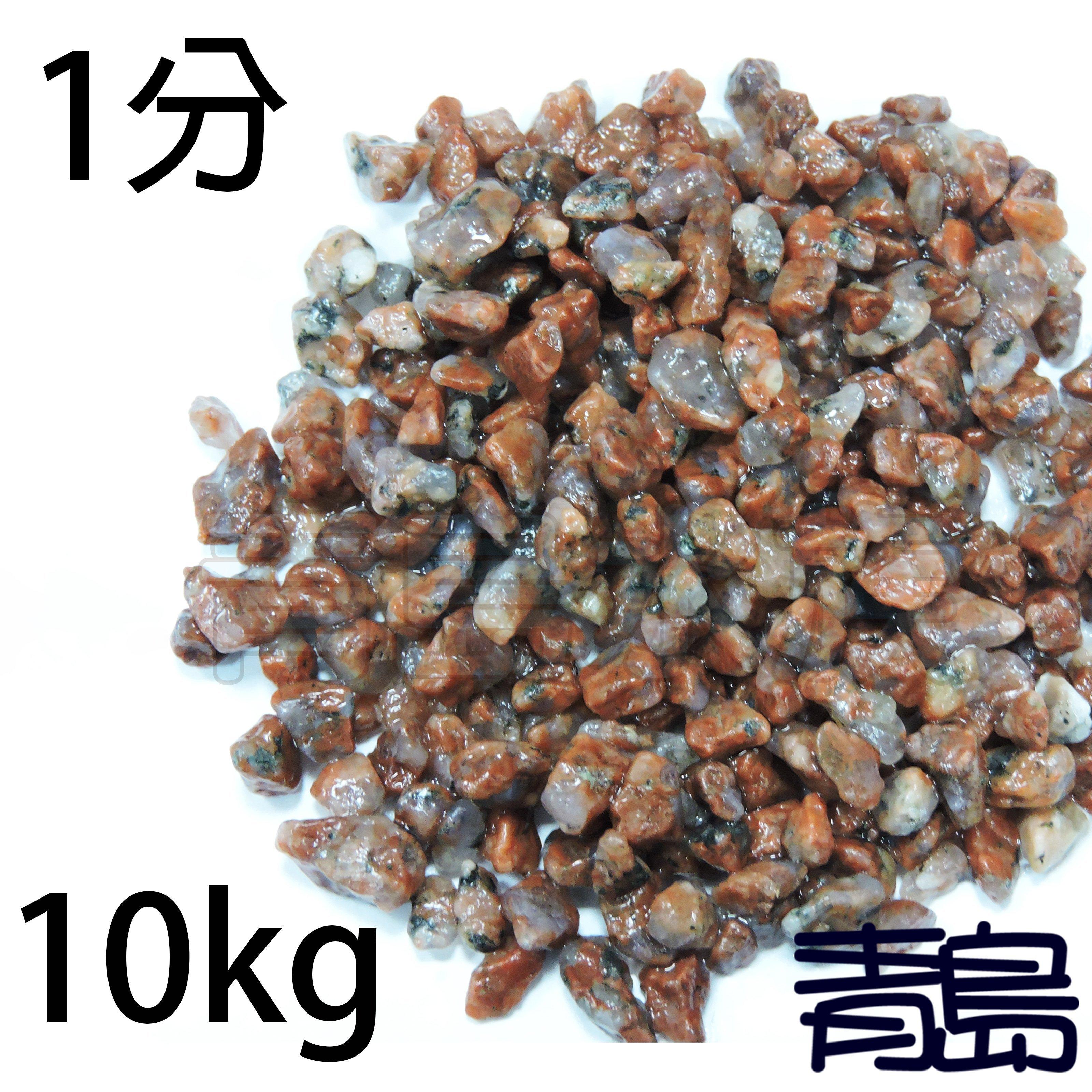 PN。。。青島水族。。。A級紅花崗(珊瑚紅石)==1分-10kg(散裝)