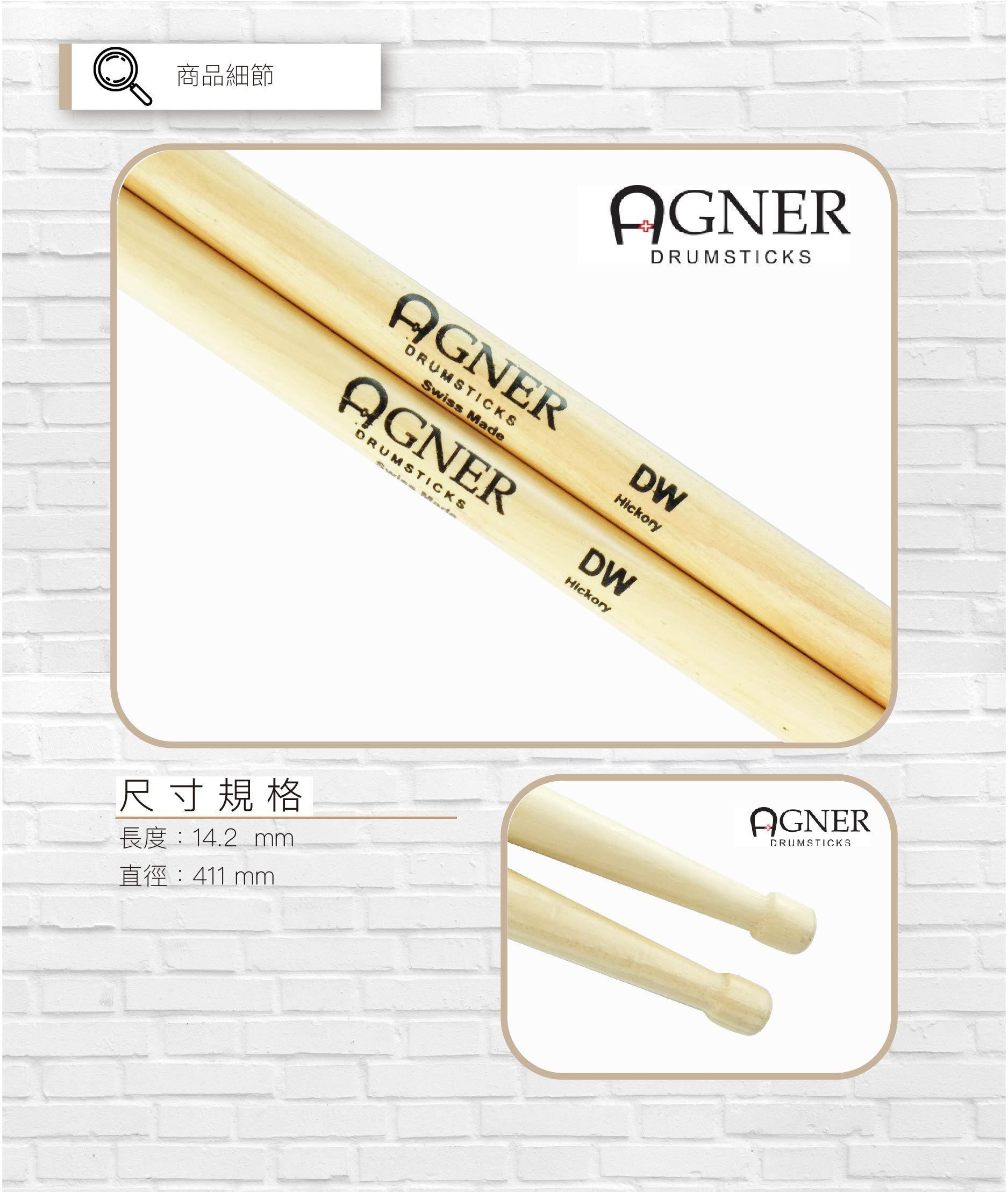 鼓棒 瑞士品牌 AGNER Swissdrumsticks DW 胡桃木 爵士鼓 -【黃石樂器】