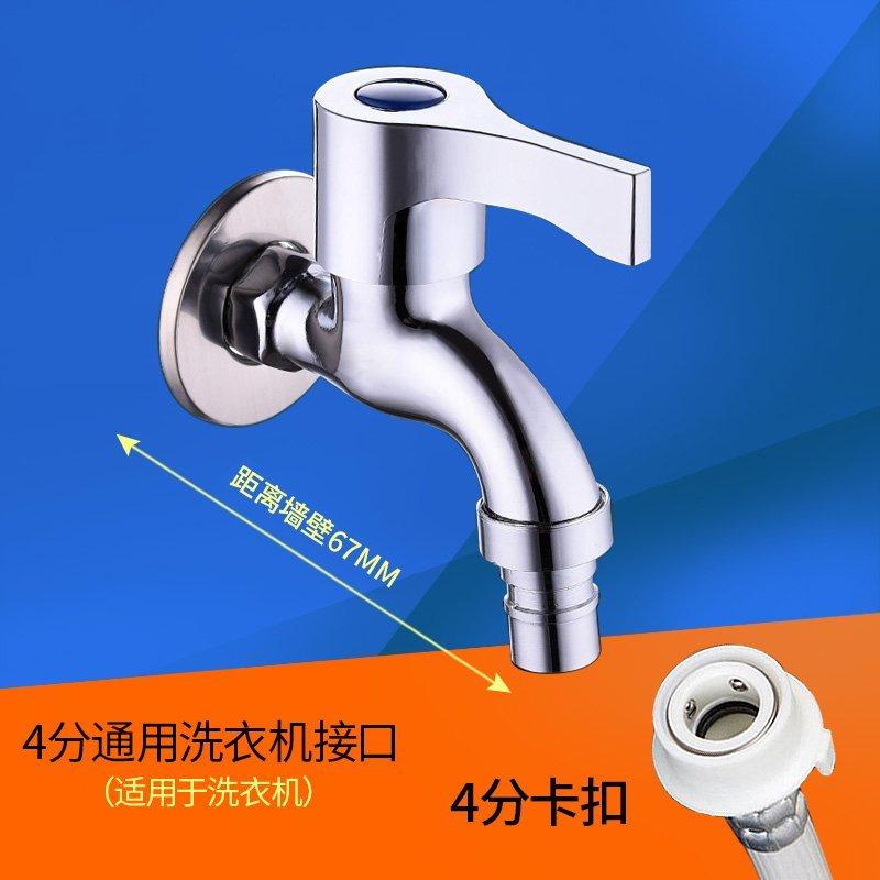 AFF051 (合金款67mm) 水龍頭 全銅單冷水龍頭雙用多 洗衣機拖把池水嘴雙頭多用一進二出三通水 4分 115