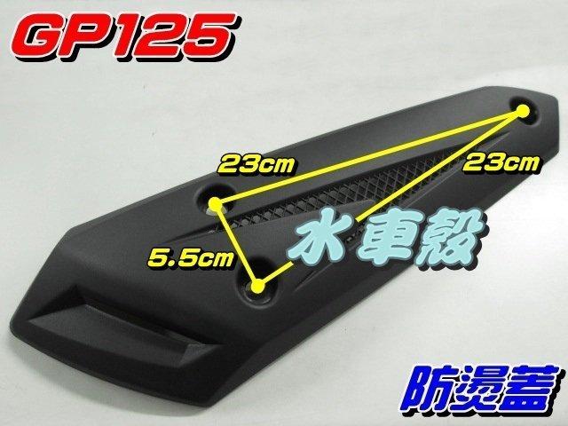 【水車殼】光陽 GP125 原車型 排氣管 防燙蓋 $230元 GP 125 排氣管護片 保護蓋 隔熱片 可另加購螺絲包