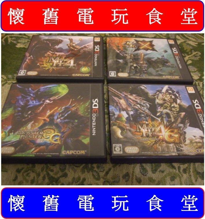 ※ 現貨『懷舊電玩食堂』《正日本原版、盒裝》【N3DS】魔物獵人大全 MH 4 + 4G + 3G + X(共4片一起賣
