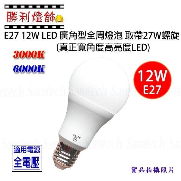 ღ勝利燈飾ღE27 12W LED廣角型燈泡 取代27W螺旋 全周光 台灣製造 CNS
