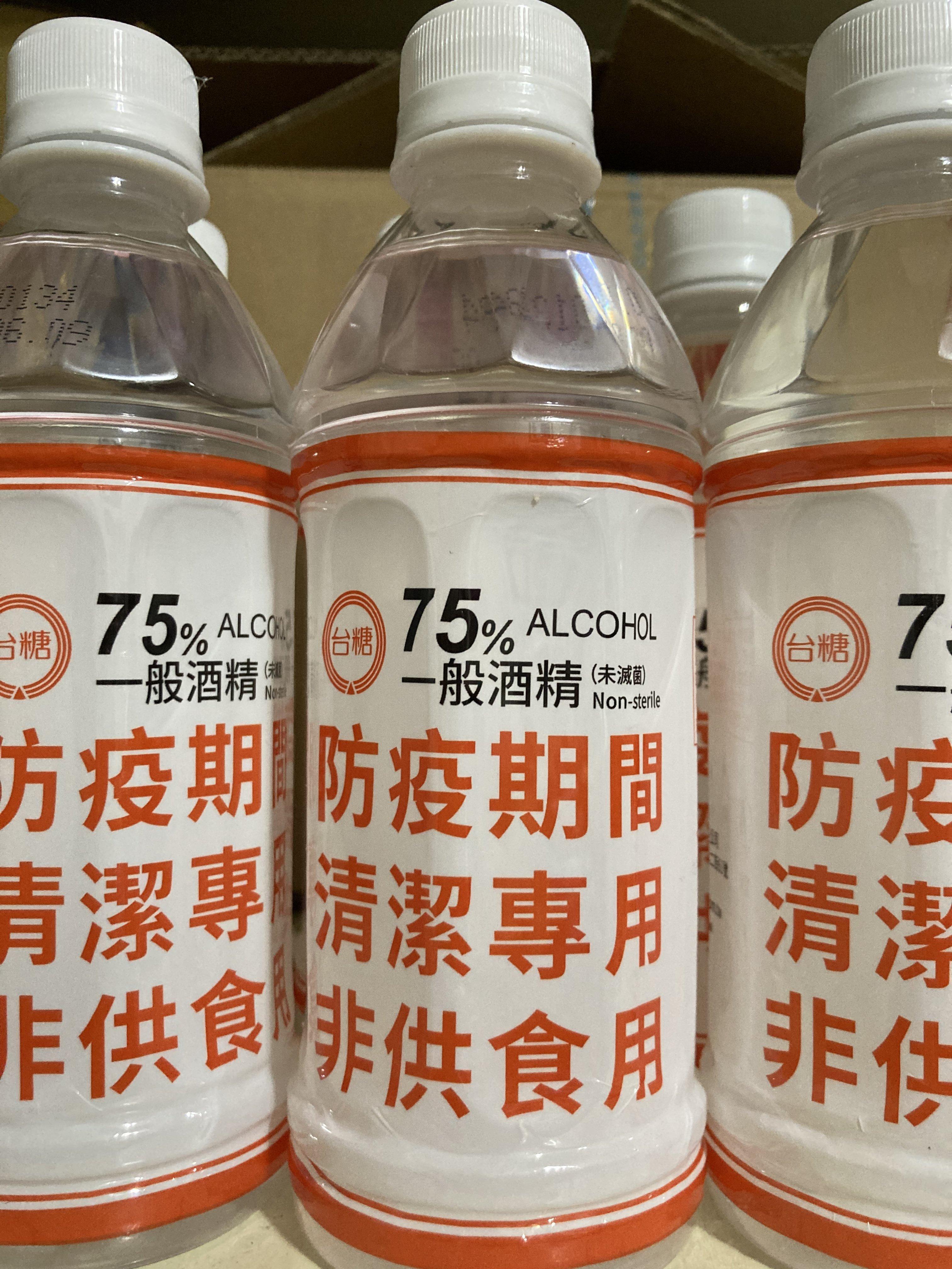 台糖酒精75% 台糖防疫酒精75% 台糖酒精350ml 防疫酒精 消毒酒精 台酒酒精75%