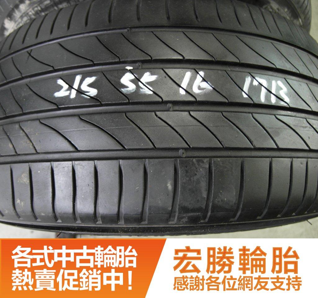 【新宏勝汽車】中古胎 落地胎 二手輪胎:A748.215 55 16 米其林 3ST 2條 含工2000元