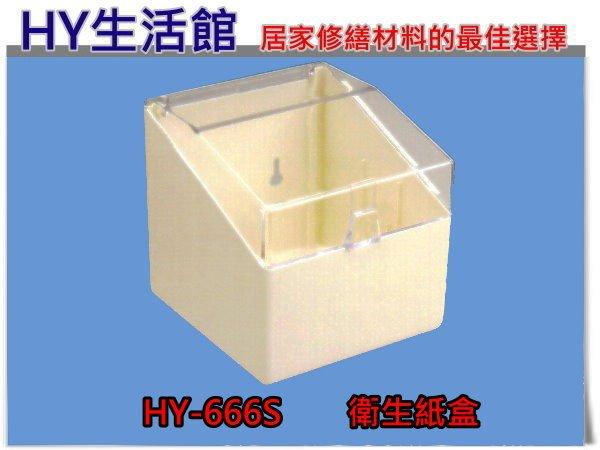 附發票《HY 館》HY-666S 壁掛式衛生紙盒 餐巾紙架 抽取式衛生紙盒 方型面紙盒 售 凱撒Q7625