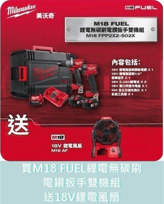 【花蓮源利】新品  無刷雙機組 M18 FPP2X2-502X 美沃奇 M18FPD2+M18FIW21