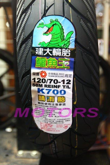 MOTORS-建大輪胎.鱷魚王K700(晴雨胎).120-70-12.12吋$1150.含安裝工資+氮氣.除臘.勁戰