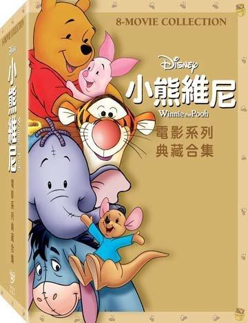 【日昇小棧】迪士尼DVD-小熊維尼電影系列典藏合集-全8部動畫【全新正版】8/10