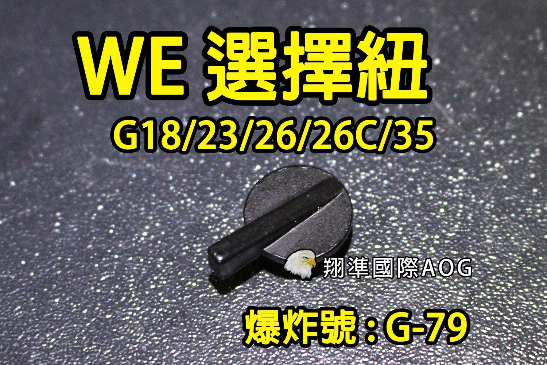 【翔準國際AOG】【WE偉益 G18 23 26 26C 35 選擇鈕】( )瓦斯槍 瓦斯手槍 內部 零件 材料 料號