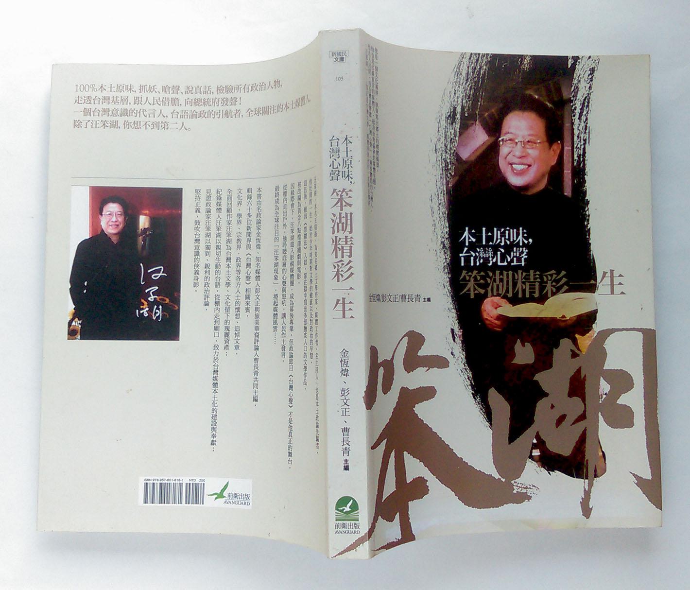本土原味,台灣心聲:笨湖精彩一生 / 金恆煒、彭文正、曹長青 / 前衛