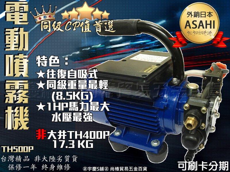 刷卡分期 日本ASAHI TH500P 1HP大馬力 電動噴霧機 洗車機 高壓清洗機 非大井TH400P/TH250P