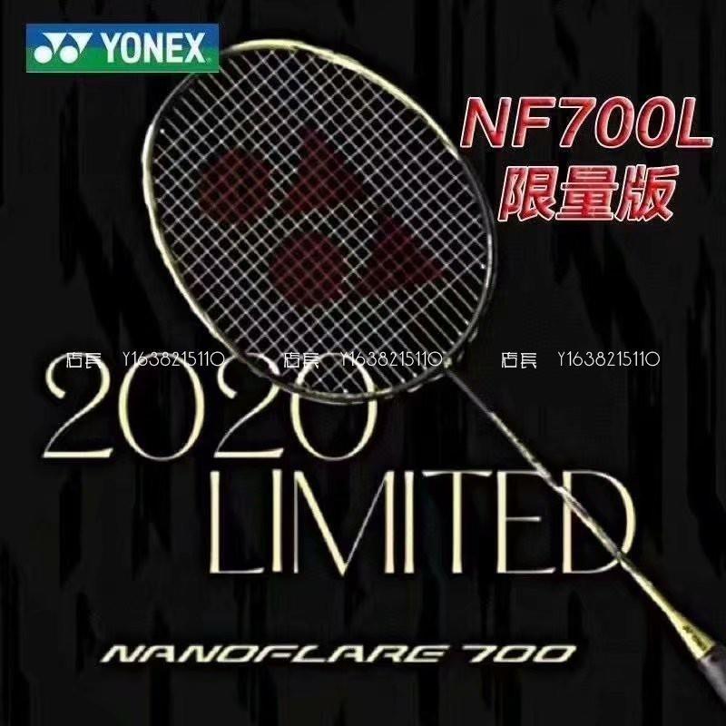 YONEX尤尼克斯 疾光NF700L羽毛球拍 yy超輕進攻型全碳素羽球拍