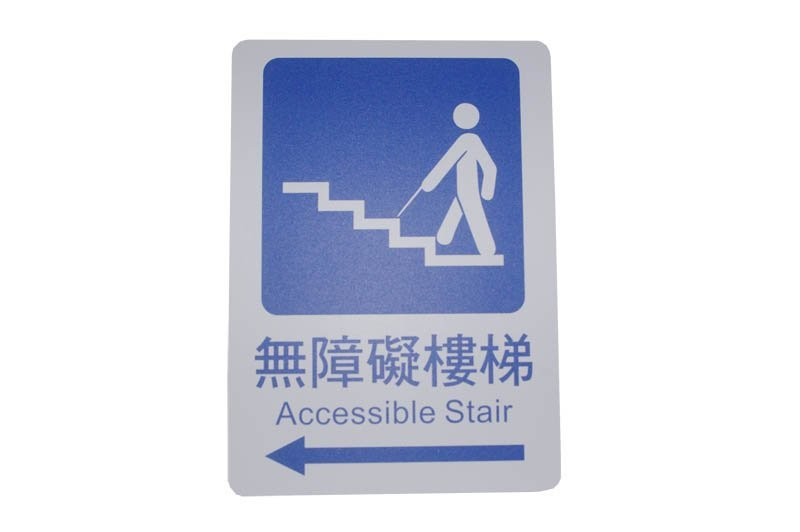 力維新室內指標[H0019] 貼壁式無障礙標示牌 無障礙空間 標示牌 標誌 防焰 無障礙樓梯.方向指引.無障礙樓梯往左