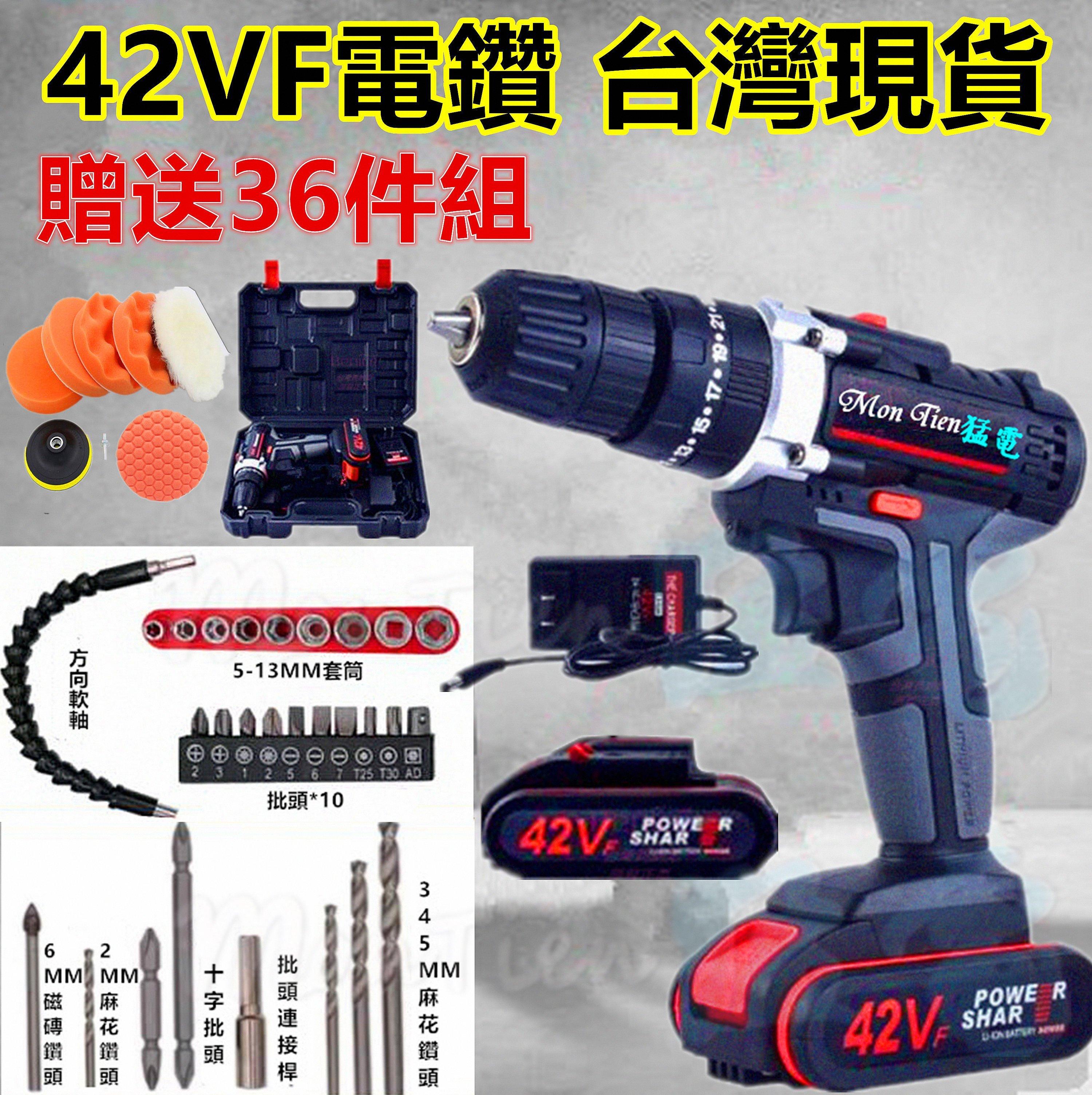 充電鑽 衝擊 42VF 雙速 錘鑽 修繕 贈36件 電動起子 CP值完勝 牧田 Bosch 日立 得偉 米沃奇