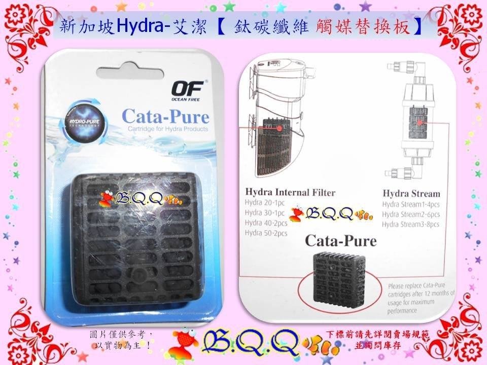 [B.Q.Q小舖]新加坡Hydra-艾潔【 鈦碳纖維 觸媒替換板】 淨水器 20、30、40、50型、Stream系列