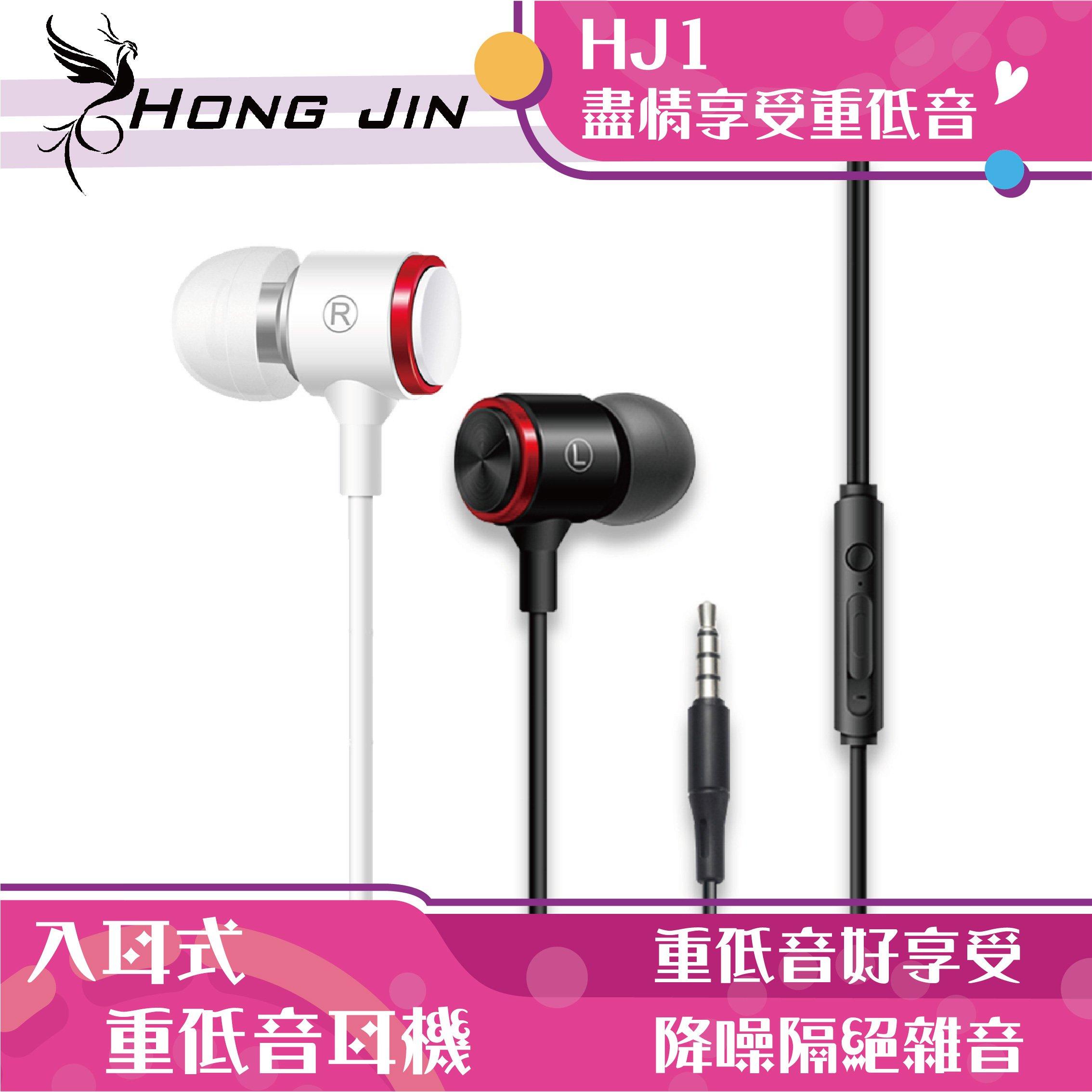 [ 貨] 宏晉 HongJin HJ1 重低音強化金屬入耳式耳機 低失真 高音質