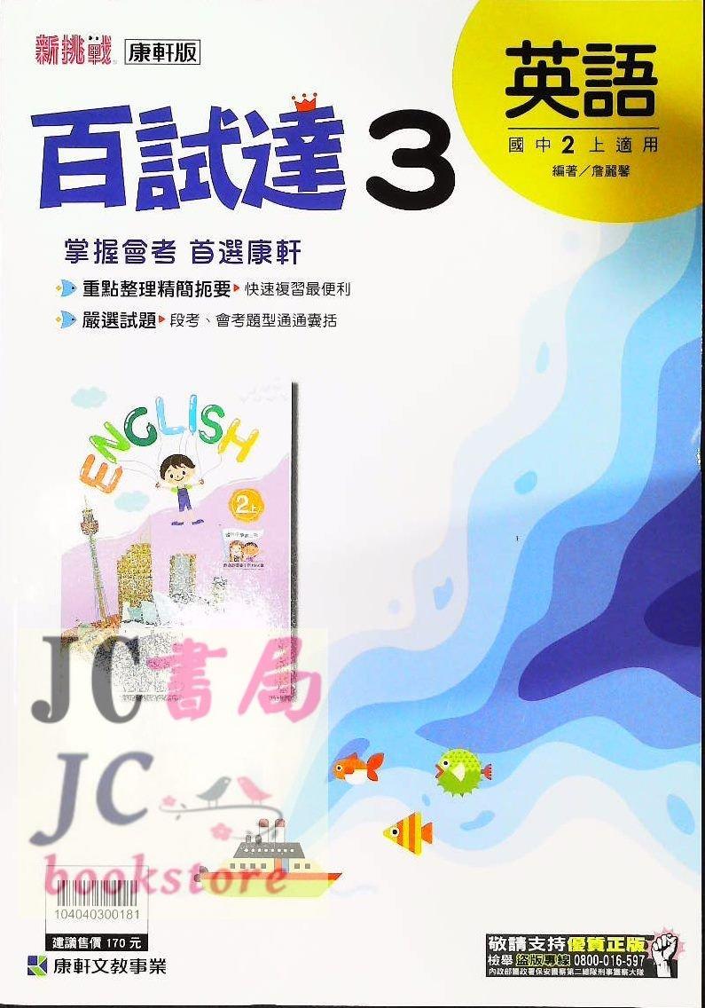 【JC書局】康軒國中 108上學期 百試達 英語(3) 國2上 參考書