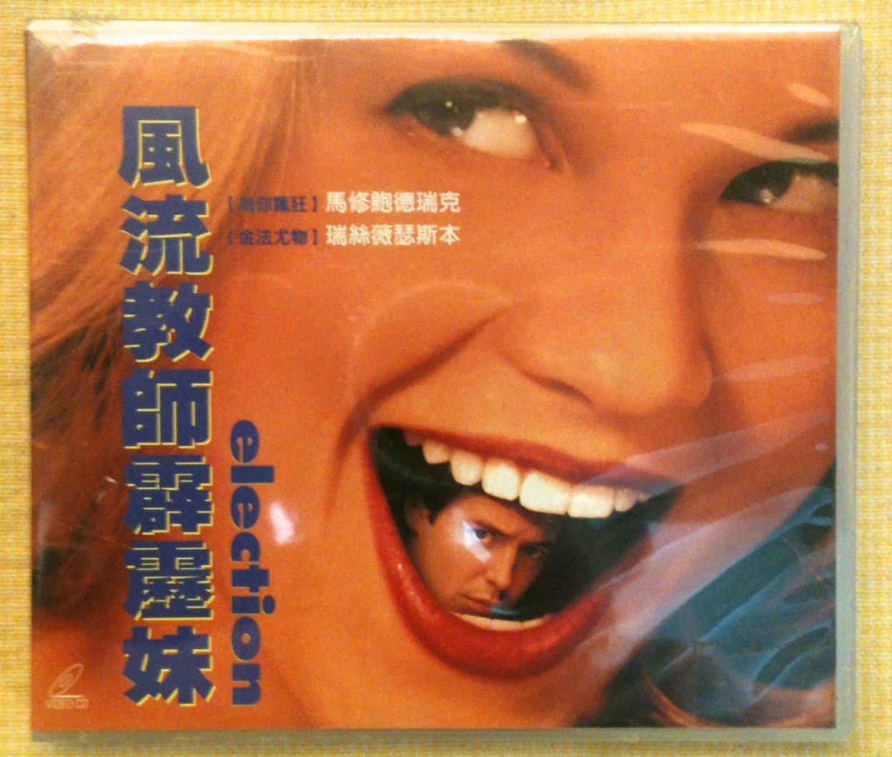 電影狂客 絕版 VCD風流教師霹靂妹(愛情齡距離 金髮尤物 出竅情人 瑞絲薇斯朋 酷斯拉 蹺課天才 鷹女 馬修柏德利)