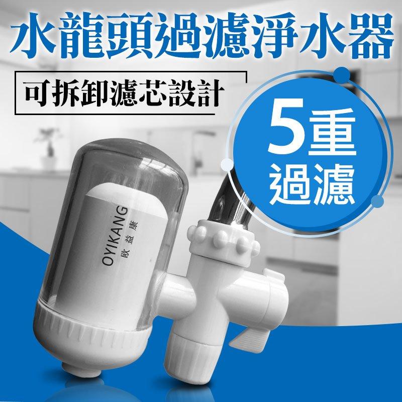 【實測影片-水龍頭濾水器】淨水器 濾心器 五重過濾 可重複 三種接頭 百分之90水龍頭