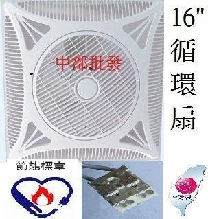 免運 16吋 輕鋼架節能扇 坎入式電風扇 天花板循環扇 輕鋼架循環扇 崁入式節能扇 輕鋼架風扇 天花板吊扇 天花板電扇