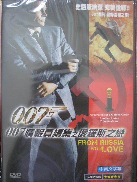 正版全新DVD~007情報員之俄羅斯 之戀From Russia with Love (1963)~史恩康納萊