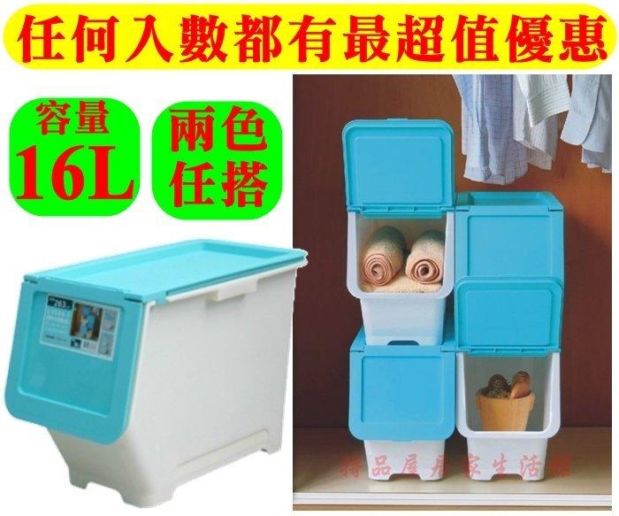 【特品屋】可 堆疊 台製 16L 直取式 前掀蓋式 整理箱 置物箱 衣物收納箱 收納箱 滑輪箱 堆疊箱 LV5001