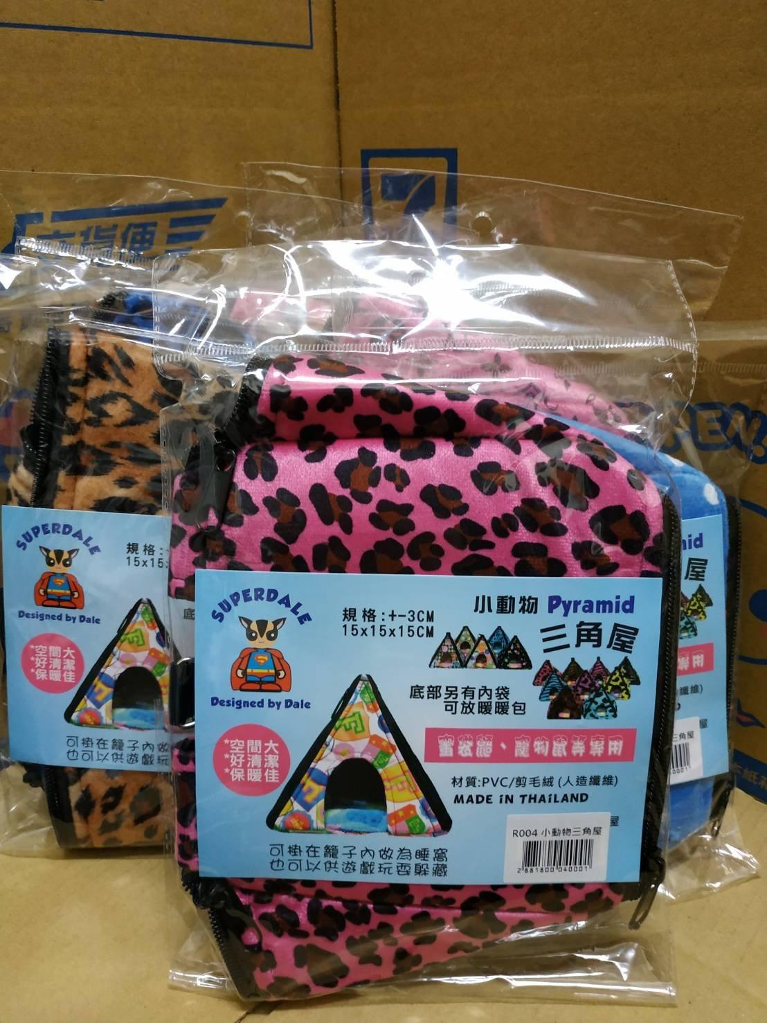 Brandish 蜜袋鼯睡窩 寵物鼠保暖吊床 小動物棉窩 金字塔型三角絨布屋 R004-A 籠掛袋 睡床 399元