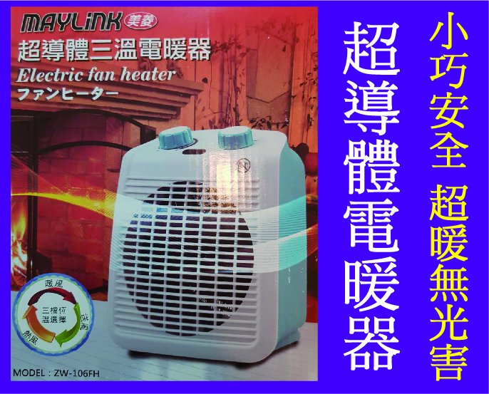 MAYLINK美菱 超導體三溫電暖器 下殺全國最低價 臉書社團搜尋「冰箱王」台中大里現場看