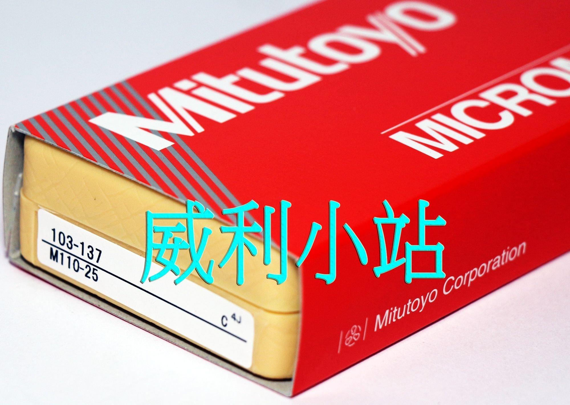 【威利小站】【附發票】 Mitutoyo 三豐 103-137 外徑測微器 外側分厘卡 25mm 0.01mm