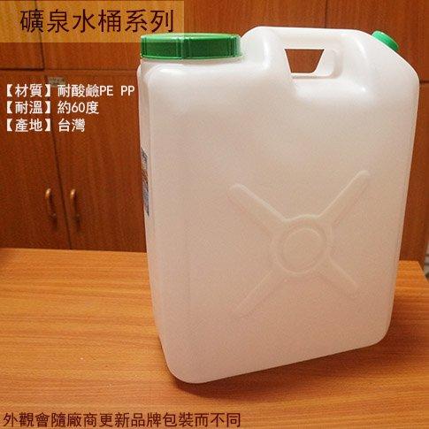 :::建弟工坊:::雙象牌 大口 礦泉水桶 20L 20公升 台灣製 耐酸鹼 儲水 塑膠桶 汽油 手提 蓄水