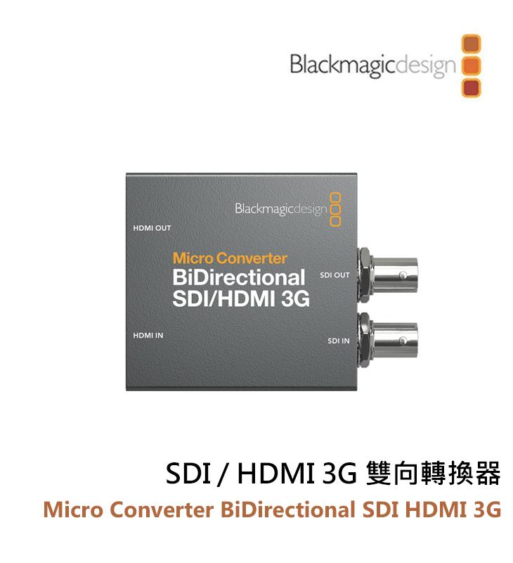 歐密碼數位 Blackmagic Micro Converter BiDirect SDI HDMI 3G 雙向轉換器