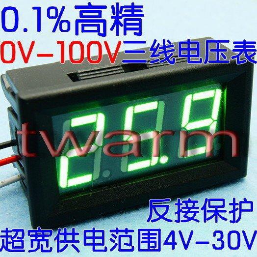 《德源科技》r)三線DC0-100V直流數顯電壓表數字電壓表頭 反接保護