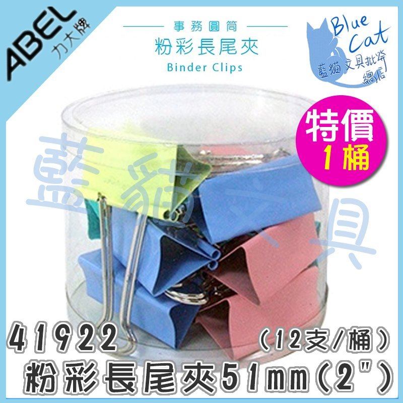 【可 取貨】 辦公 書夾 收納 【BC03256】51mm粉彩長尾夾#222 桶《力大ABEL》【藍貓文具】