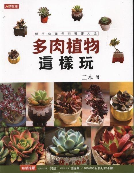 ~寶貝の家~(多肉系列)多肉植物這樣玩~絶版書