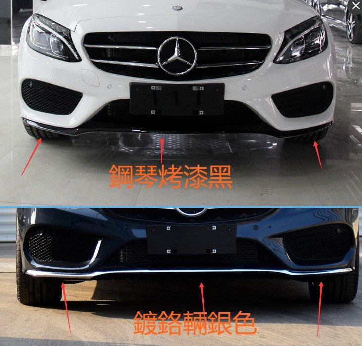 Benz W205 S205 C下巴 前下巴 前保桿 保險桿 風刀 霧燈 C250 C300 C200 碳纖 保桿 裝飾
