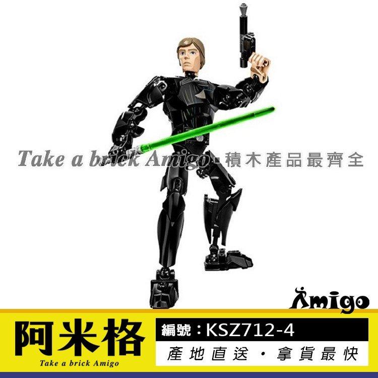 阿米格Amigo│KSZ712-4 路克 天行者 Luke Skywalker 星際大戰 積木 非樂高75110但相容