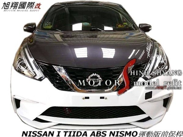 NISSAN I TIIDA ABS NISMO運動版前保桿空力套件17-19  (含配件日型燈)