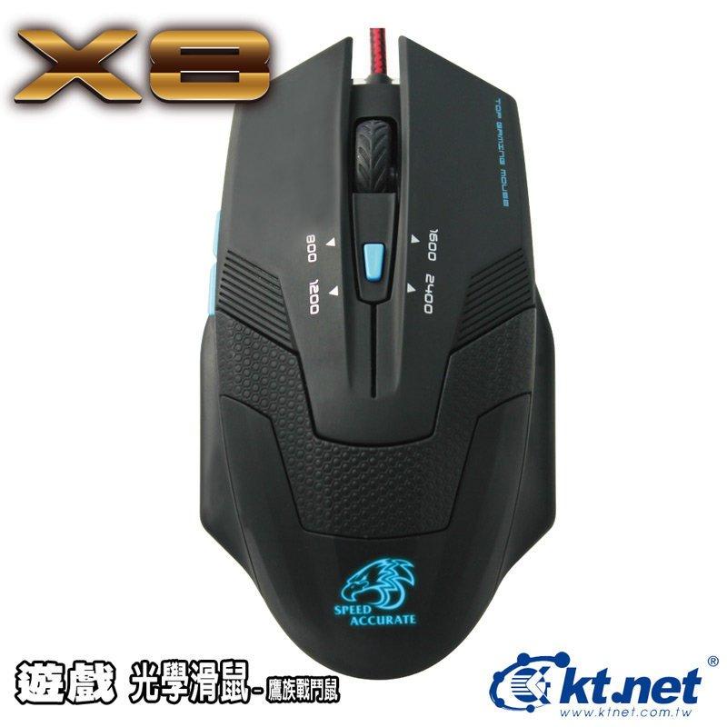 【 滿額免運 買一送二.滑鼠墊.手機架 】X8 鷹族遊戲光學鼠電競滑鼠 +送電競滑鼠墊