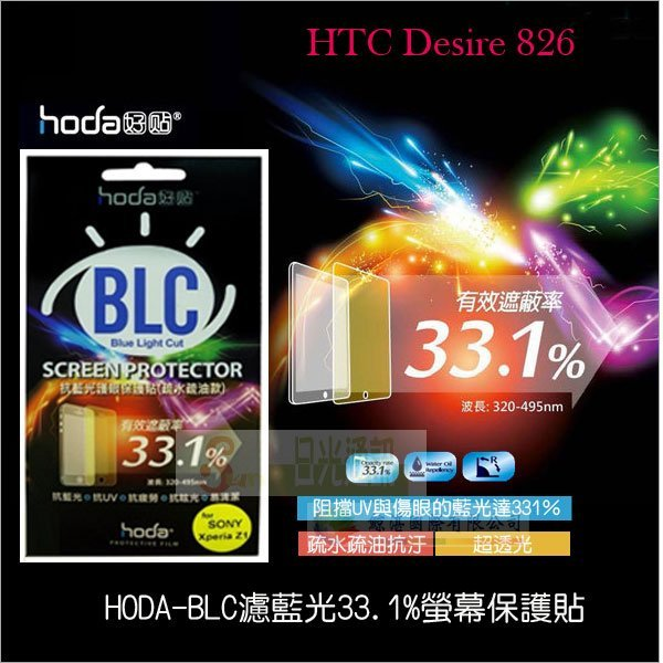 s日光通訊@HODA-BLC HTC Desire 826 濾藍光33.1保護膜/螢幕貼/保護貼/螢幕膜/抗刮