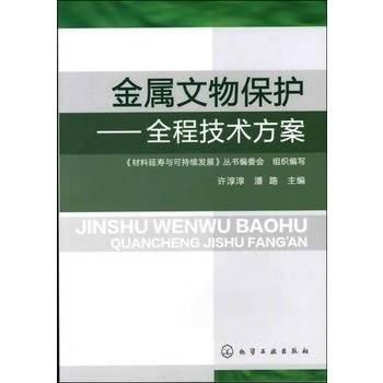 【簡 】9787122131942 金屬文物保護--全程技術方案 書 大陸書 2012-05-01 作者:許淳淳,潘路 主編