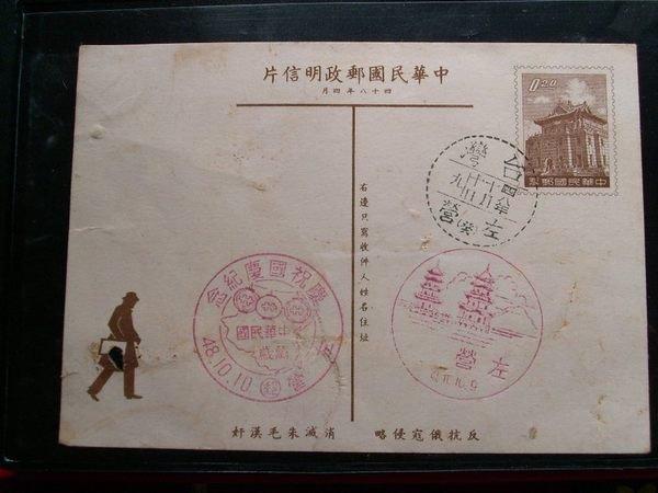 明信片~金門-48/10/10..慶祝國慶左營郵戳..交通部郵政總局印製..如圖示.