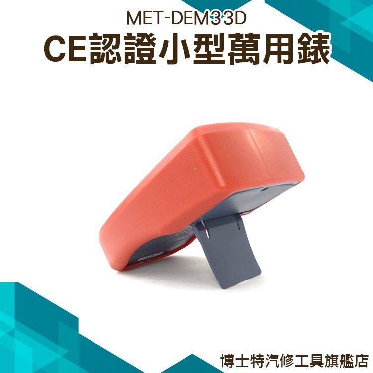 《博士特汽修》小型萬用表 萬用電錶 背光 數據保持 交直流電壓 方波測試 DEM33D