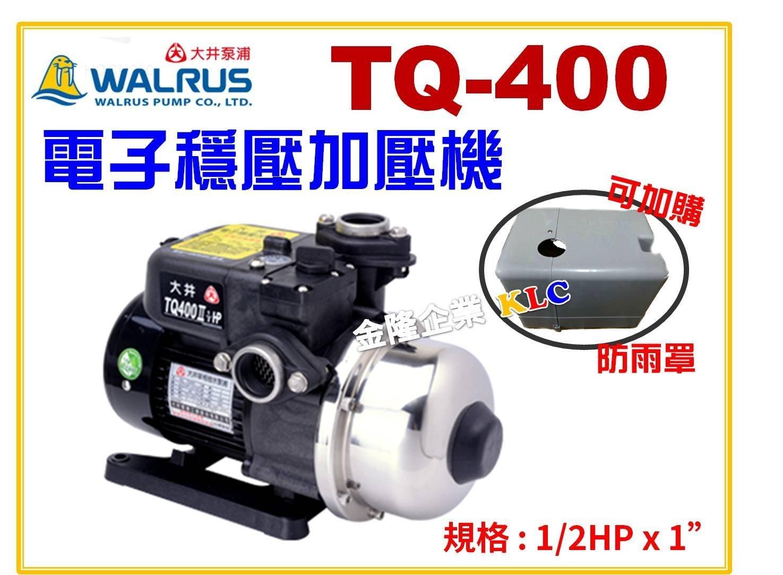 【上豪五金商城】大井 TQ400 1/2HP x1 抽水馬達 電子穩壓加壓馬達 加壓機 低噪音 無水斷電 TQ400B