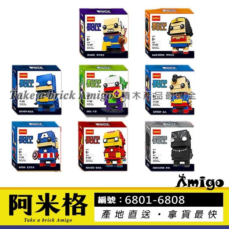 阿米格Amigo│得高6801 6808 Q版積木公仔 蝙蝠俠 小丑 超人 神力女超人 美國隊長 鋼鐵人 非樂高