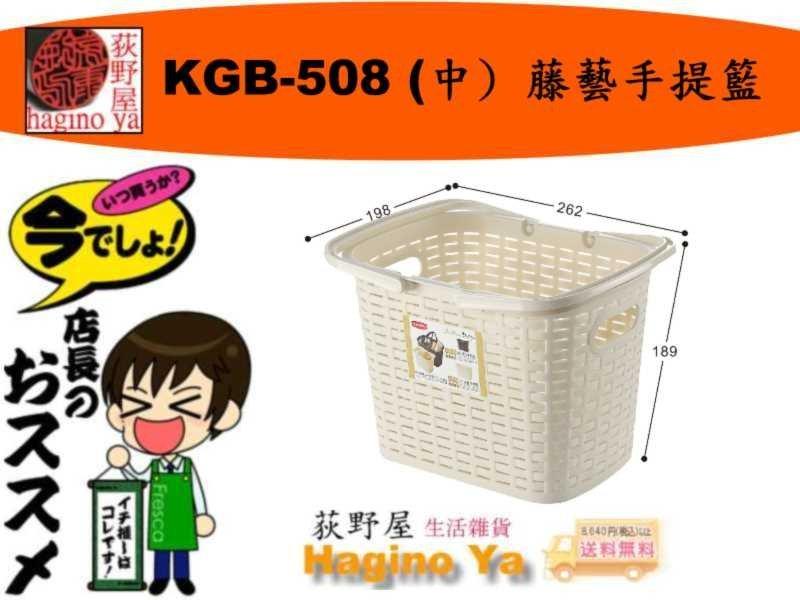 荻野屋 KGB-508 (中) 藤藝手提籃 收納籃 置物籃 玩具籃 KGB508 6入 聯府 直